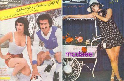 Les-tenues-de-la-femme-iranienne-des-annees-70-dans-les-magasines-d-epoque-16